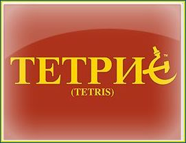 Logo do Tetris quando imigrou para os Estados Unidos e Europa em 1987.
